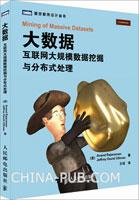 大数据:互联网大规模数据挖掘与分布式处理(全球著名数据库技术专家最新力作)(china-pub首发)