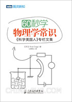 60秒学物理学常识:《科学美国人》专栏文集