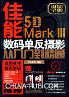 佳能5D Mark III数码单反摄影从入门到精通