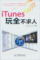 (特价书)iTunes玩全不求人