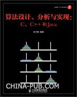 算法设计、分析与实现:C、C++和Java