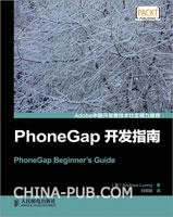 PhoneGap开发指南(国内首本PhoneGap技术图书,Adobe中国开发者技术社区倾力推荐)