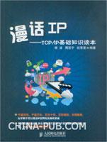 漫话IP:TCP/IP基础知识读本