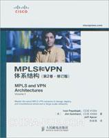 MPLS和VPN体系结构(第2版・修订版)