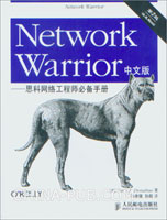 Network Warrior中文版――思科网络工程师必备手册(第2版)