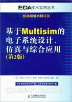 基于Multisim的电子系统设计、仿真与综合应用(第2版)