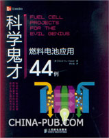 (特价书)科学鬼才――燃料电池应用44例
