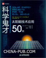 科学鬼才――太阳能技术应用50例