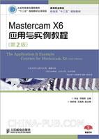 """Mastercam X6应用与实例教程(第2版)(工业和信息化高职高专""""十二五""""规划教材立项项目)"""