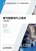 """电气控制与PLC技术(第2版)(工业和信息化高职高专""""十二五""""规划教材立项项目)"""