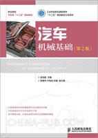"""汽车机械基础(第2版)(工业和信息化高职高专""""十二五""""规划教材立项项目)"""