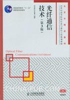 光纤通信技术(第3版)