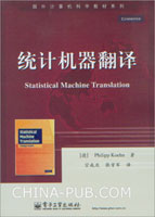统计机器翻译