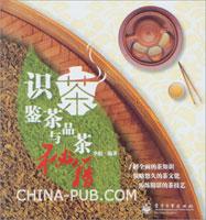 识茶、鉴茶与品茶秘籍(全彩)