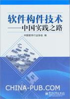 软件构件技术:中国实践之路