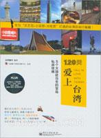 120天爱上台湾:5个大陆赴台生的宝岛私房攻略(全彩)