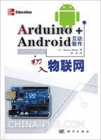 Arduino+Android互动智作:初入物联网