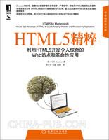 HTML5精粹:利用HTML5开发令人惊奇的Web站点和革命性应用(华章专业开发者丛书)