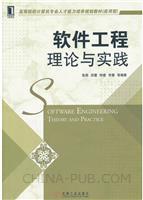 (特价书)软件工程:理论与实践