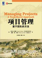 (特价书)项目管理:基于团队的方法