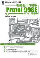 电路设计与制板Protel 99SE从入门到精通[按需印刷]