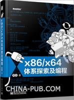 x86/x64体系探索及编程(对x86处理器介绍得最详尽又最具实践指导意义的一本书)(china-pub首发)