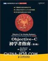 Objective-C初学者指南(第2版)(全球最畅销Objective-C编程书籍)(china-pub首发)