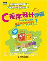 (特价书)C程序设计伴侣 : 帮你更好地理解谭浩强老师的那本书以及更多!(必配《C程序设计伴侣》!)