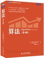 算法:第4版(Sedgewick之巨著,与高德纳TAOCP一脉相承)(china-pub首发)