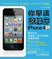 (特价书)你早该这样玩iPhone 4S