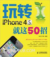 (特价书)玩转iPhone 4S就这50招