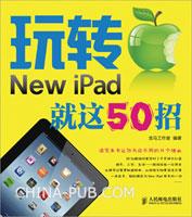 (特价书)玩转New iPad 就这50招