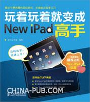 (特价书)玩着玩着就变成New iPad高手