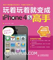 (特价书)玩着玩着就变成iPhone 4S高手