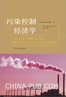 污染控制经济学