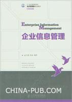 企业信息管理