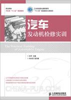 """汽车发动机检修实训(工业和信息化高职高专""""十二五""""规划教材立项项目)"""
