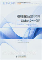 网络服务器配置与管理――Windows Server 2003