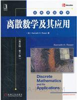 (特价书)离散数学及其应用(英文版第7版)