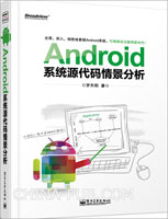 Android系统源代码情景分析(含CD光盘1张)(繁体版已输至台湾)(china-pub首发)