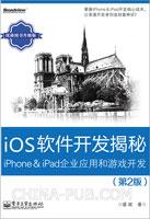 iOS软件开发揭秘:iPhone&iPad企业应用和<a href=