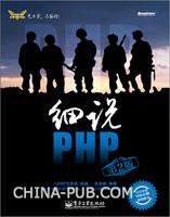 细说PHP(第2版)(150小时超大容量视频教学)(china-pub首发)