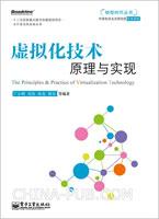 虚拟化技术原理与实现