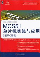 MCS51单片机实践与应用(基于C语言)