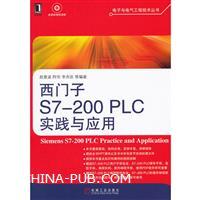 西门子S7-200 PLC 实践与应用[按需印刷]