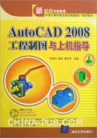 (赠品)AutoCAD 2008工程制图与上机指导