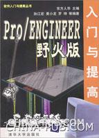 (赠品)Pro/ENGINEER野火版入门与提高