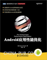 Android应用性能优化(开发优秀的Android应用必备指南)