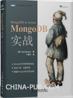 MongoDB实战(MongoDB开发者现身说法)