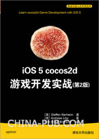 iOS 5 cocos2d游戏开发实战(第2版)(国内第一本针对iOS 5 cosos2d图书)